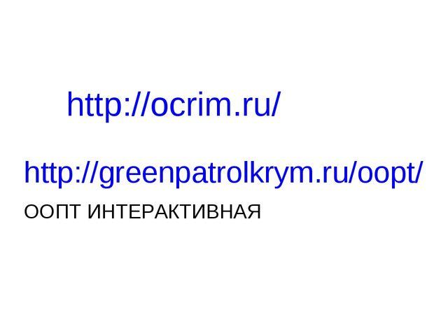 http://ocrim.ru/ http://greenpatrolkrym.ru/oopt/ ООПТ ИНТЕРАКТИВНАЯ