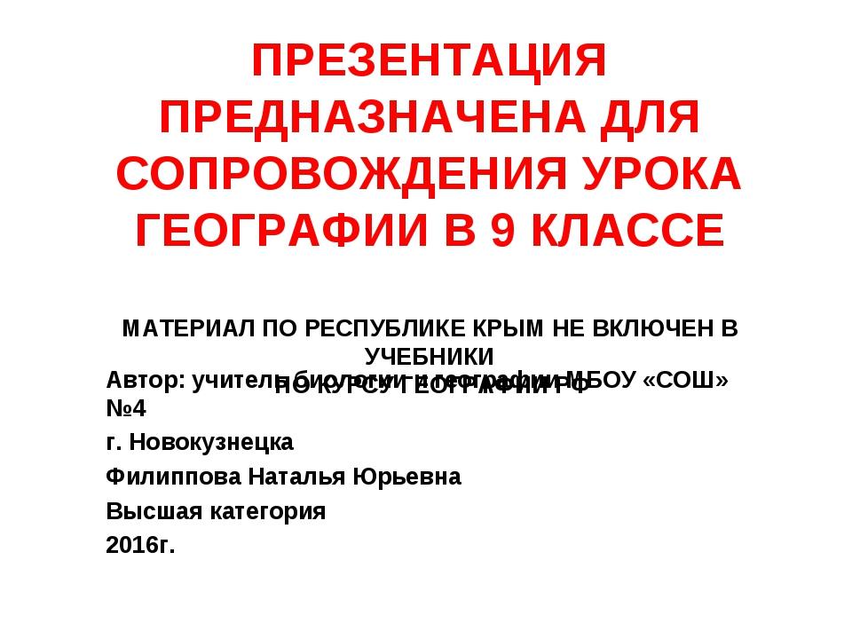 ПРЕЗЕНТАЦИЯ ПРЕДНАЗНАЧЕНА ДЛЯ СОПРОВОЖДЕНИЯ УРОКА ГЕОГРАФИИ В 9 КЛАССЕ МАТЕРИ...