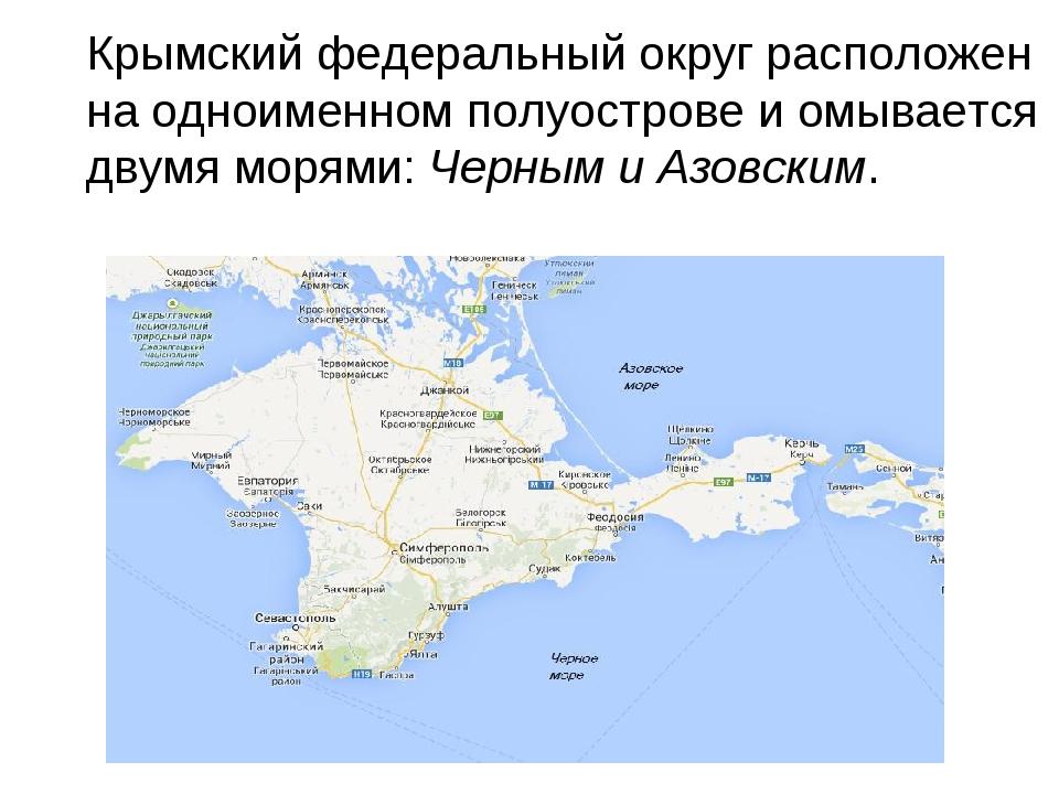 Крымский федеральный округ расположен на одноименном полуострове и омывается...