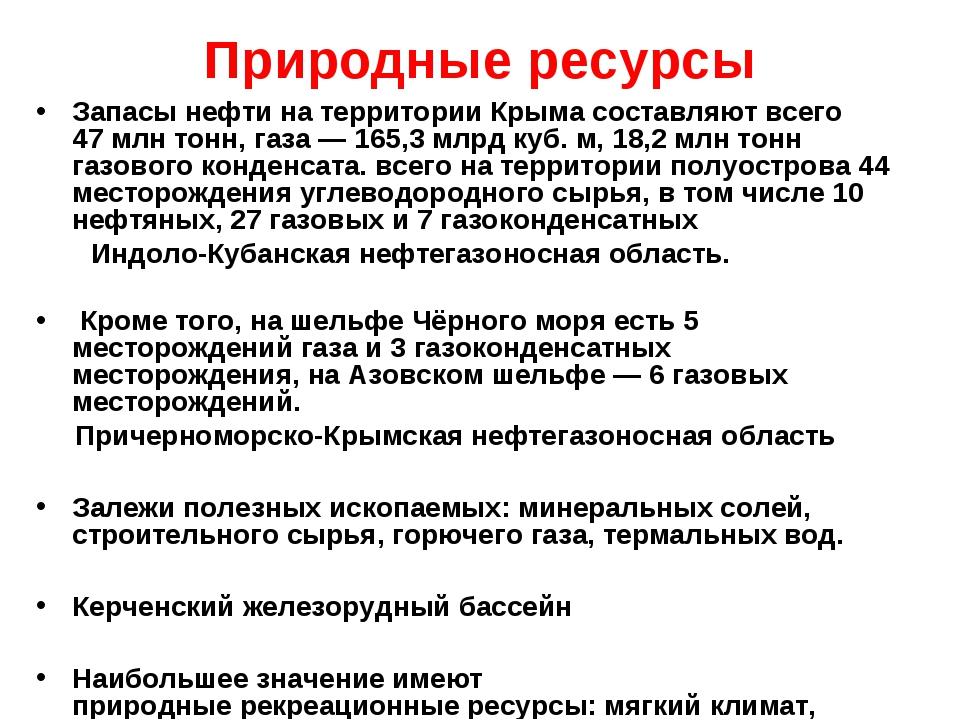 Природные ресурсы Запасы нефти на территории Крыма составляют всего 47млн то...
