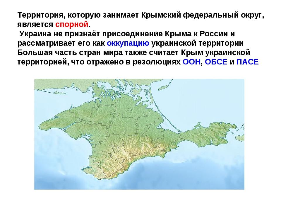 Территория, которую занимает Крымский федеральный округ, являетсяспорной. Ук...