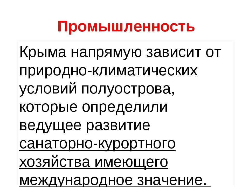 Крыманапрямую зависит от природно-климатических условийполуострова, которые...