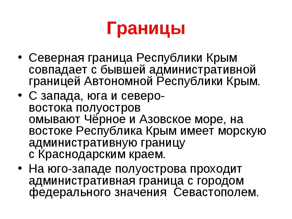 Границы Северная граница Республики Крым совпадает с бывшей административной...