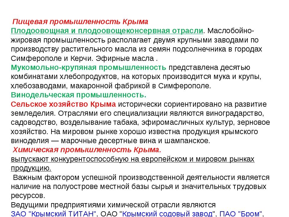 Пищевая промышленность Крыма Плодоовощная и плодоовощеконсервная отрасли. Ма...