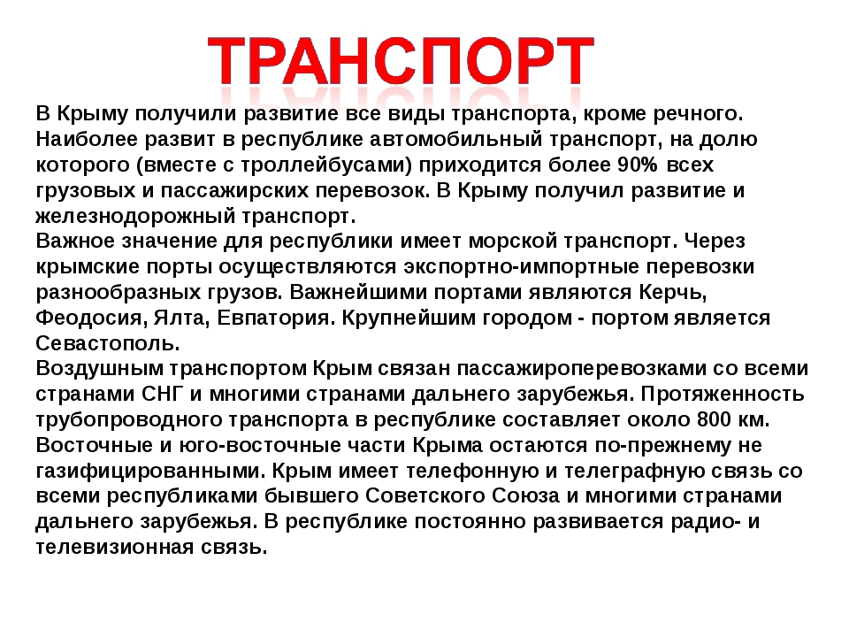 В Крыму получили развитие все виды транспорта, кроме речного. Наиболее разви...