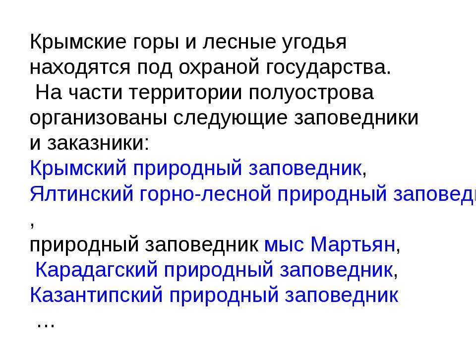 Крымские горы и лесные угодья находятся под охраной государства. На части тер...