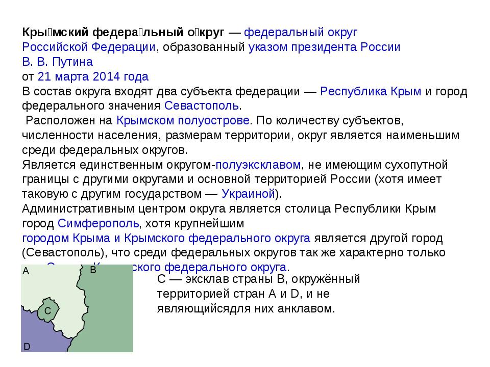 Кры́мский федера́льный о́круг—федеральный округРоссийской Федерации, образ...