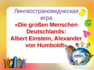 . Лингвострановедческая игра «Die großen Menschen Deutschlands: Albert Einst