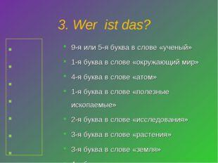 9-я или 5-я буква в слове «ученый» 1-я буква в слове «окружающий мир» 4-я бу