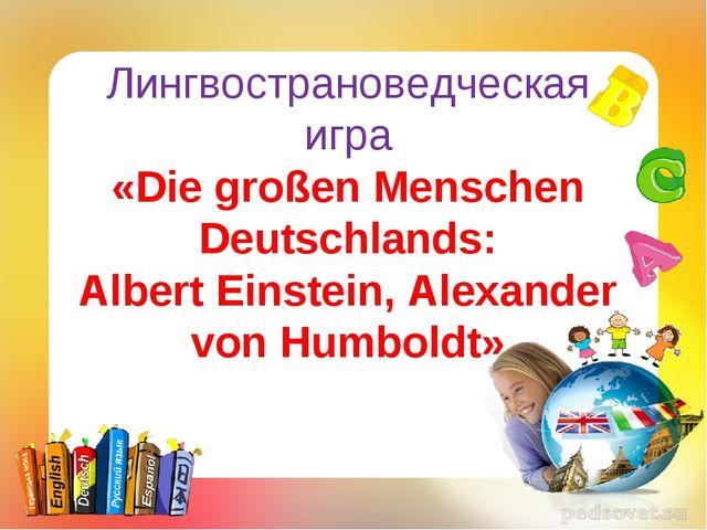 . Лингвострановедческая игра «Die großen Menschen Deutschlands: Albert Einst...