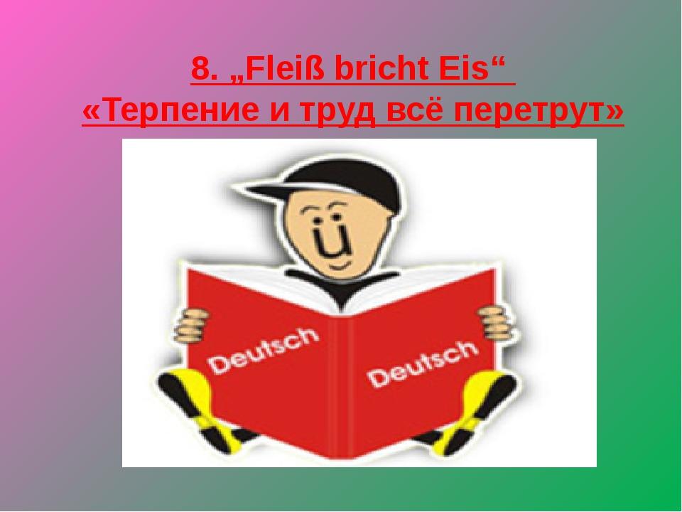 """8. """"Fleiß bricht Eis"""" «Терпение и труд всё перетрут»"""