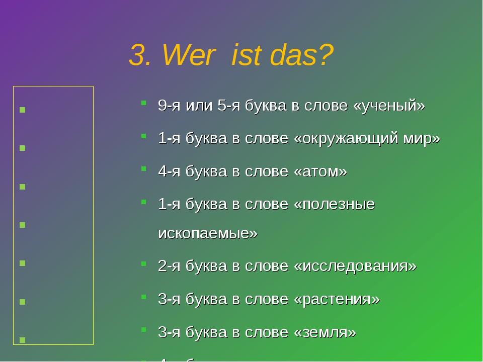 9-я или 5-я буква в слове «ученый» 1-я буква в слове «окружающий мир» 4-я бу...