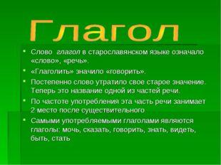 Слово глагол в старославянском языке означало «слово», «речь». «Глаголить» з