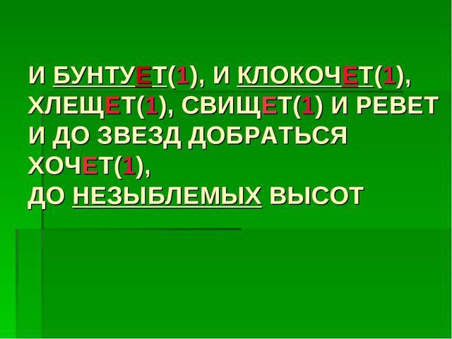 И БУНТУЕТ(1), И КЛОКОЧЕТ(1), ХЛЕЩЕТ(1), СВИЩЕТ(1) И РЕВЕТ И ДО ЗВЕЗД ДОБРАТЬС...