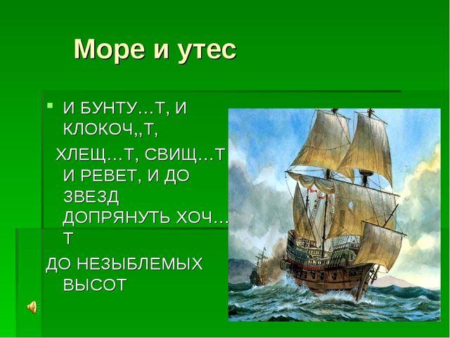 Море и утес И БУНТУ…Т, И КЛОКОЧ,,Т, ХЛЕЩ…Т, СВИЩ…Т И РЕВЕТ, И ДО ЗВЕЗД ДОПРЯ...
