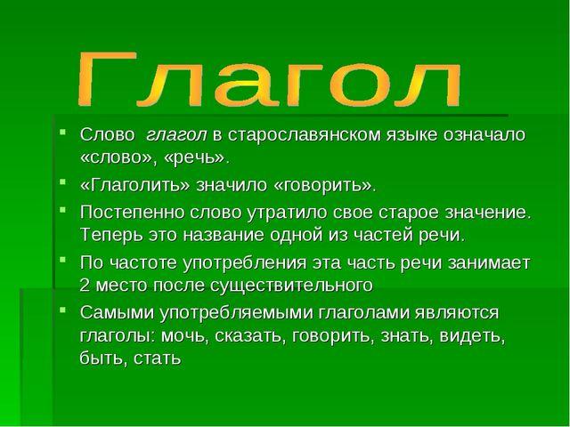 Слово глагол в старославянском языке означало «слово», «речь». «Глаголить» з...
