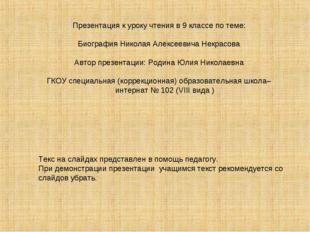 Презентация к уроку чтения в 9 классе по теме: Биография Николая Алексеевича