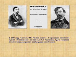 В 1847 году писатель И.И. Панаев вместе с Некрасовым приобрели журнал «Соврем