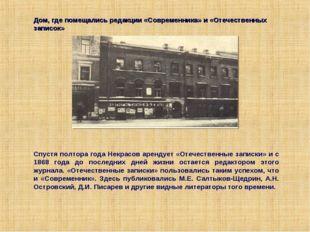 Дом, где помещались редакции «Современника» и «Отечественных записок» Спустя