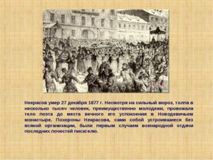 Некрасов умер 27 декабря 1877 г. Несмотря на сильный мороз, толпа в несколько