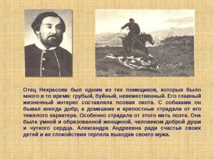 Отец Некрасова был одним из тех помещиков, которых было много в то время: гру
