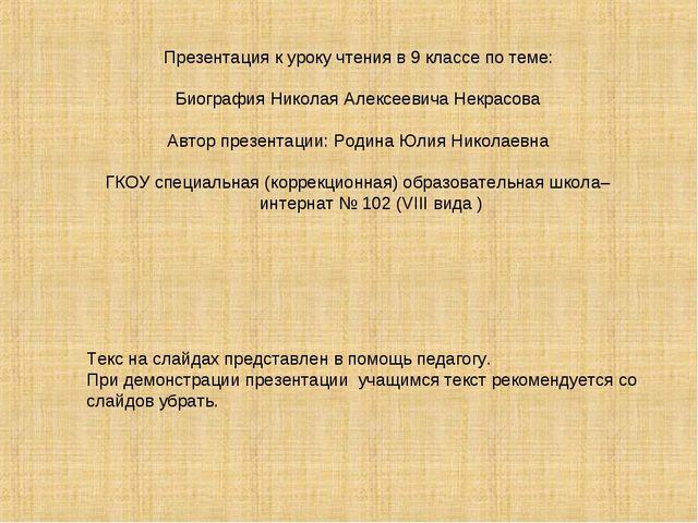 Презентация к уроку чтения в 9 классе по теме: Биография Николая Алексеевича...