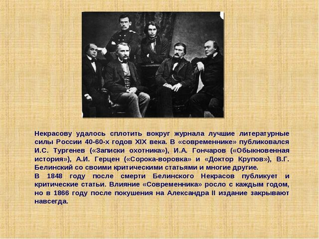 Некрасову удалось сплотить вокруг журнала лучшие литературные силы России 40-...