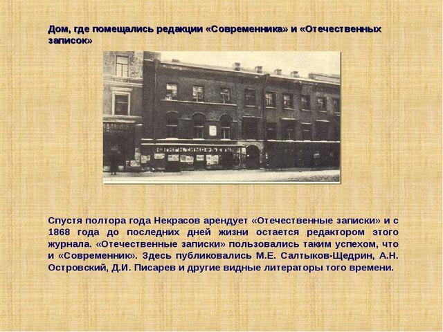Дом, где помещались редакции «Современника» и «Отечественных записок» Спустя...