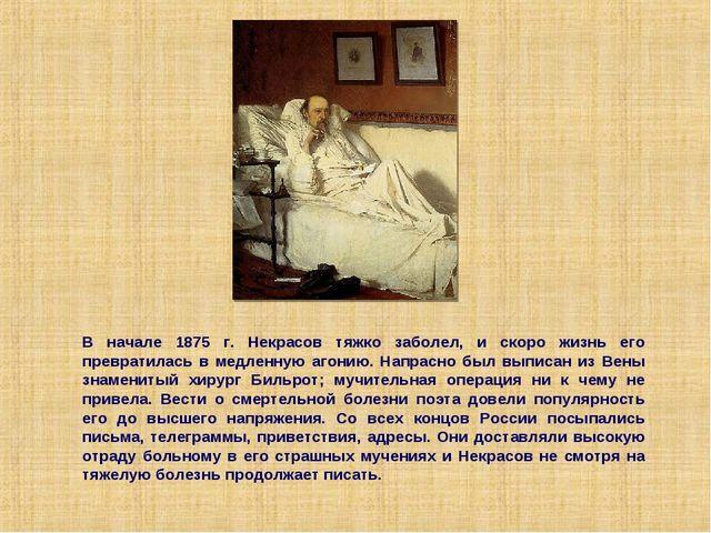 В начале 1875 г. Некрасов тяжко заболел, и скоро жизнь его превратилась в мед...