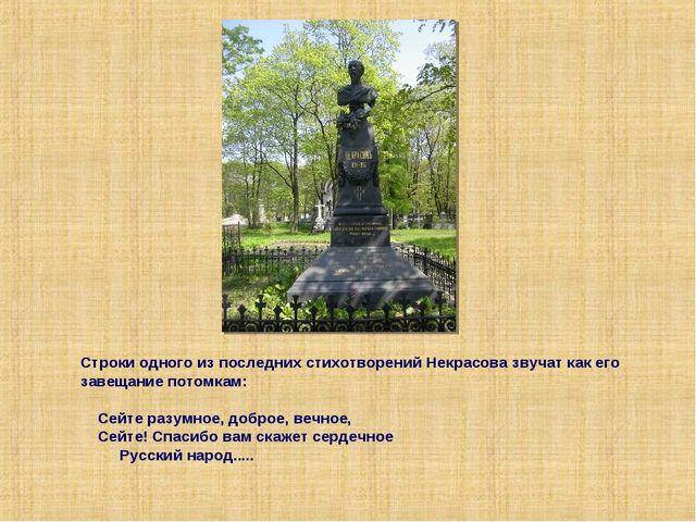Строки одного из последних стихотворений Некрасова звучат как его завещание п...