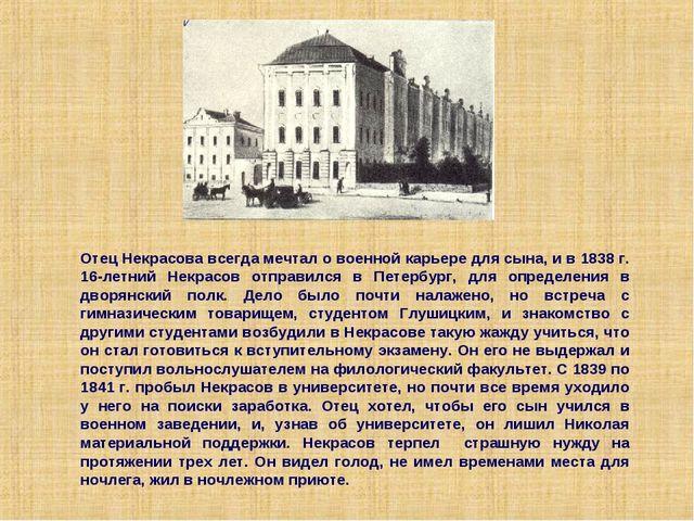 Отец Некрасова всегда мечтал о военной карьере для сына, и в 1838 г. 16-летни...