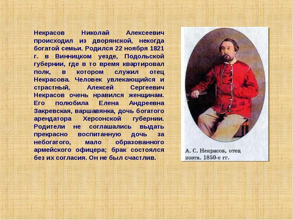 Некрасов Николай Алексеевич происходил из дворянской, некогда богатой семьи....