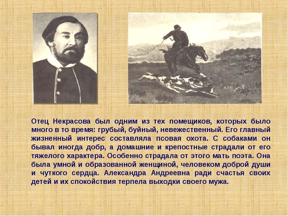 Отец Некрасова был одним из тех помещиков, которых было много в то время: гру...