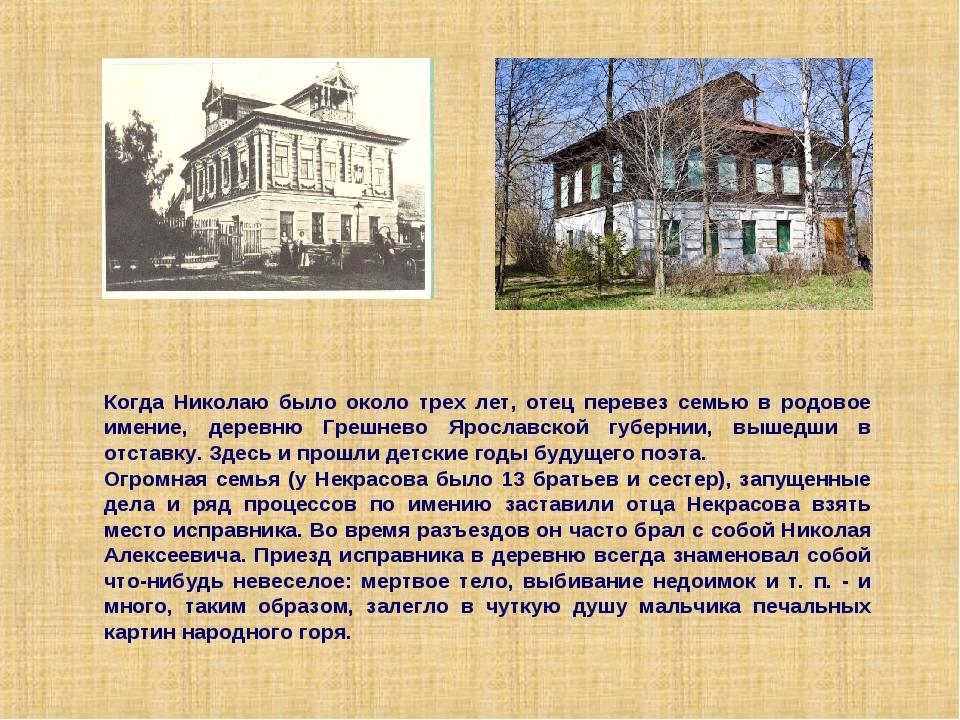 Когда Николаю было около трех лет, отец перевез семью в родовое имение, дерев...