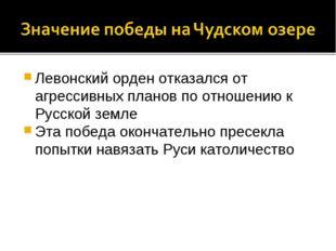 Левонский орден отказался от агрессивных планов по отношению к Русской земле