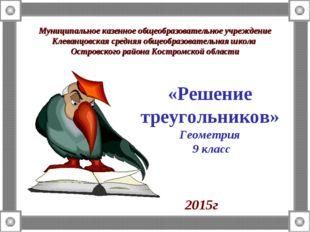 Муниципальное казенное общеобразовательное учреждение Клеванцовская средняя о