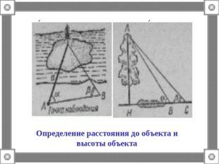 Определение расстояния до объекта и высоты объекта