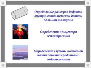Определение глубины подводной части объекта средствами гидроакустики Определе