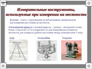 Измерительные инструменты, используемые при измерении на местности Рулетка –