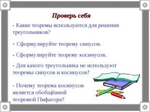 - Какие теоремы используются для решения треугольников? Проверь себя - Сформу