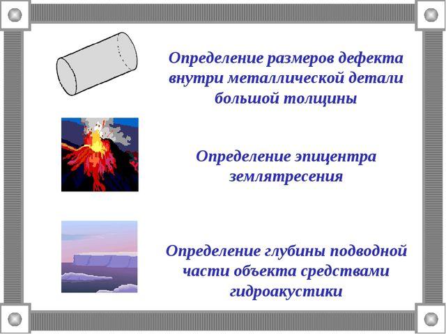 Определение глубины подводной части объекта средствами гидроакустики Определе...
