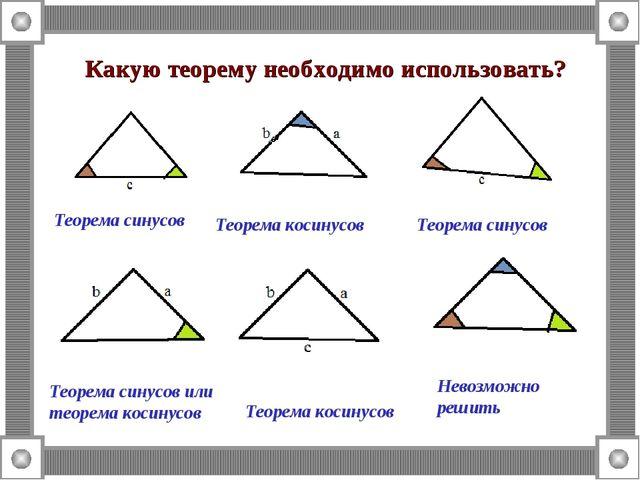 Какую теорему необходимо использовать? Теорема синусов Теорема косинусов Теор...