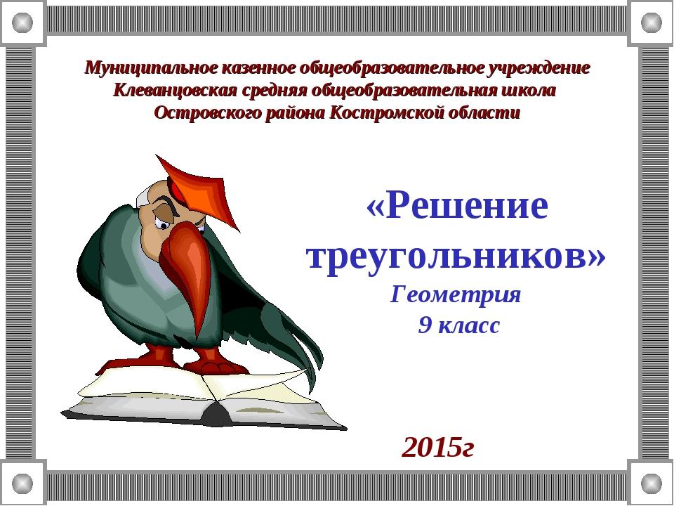 Муниципальное казенное общеобразовательное учреждение Клеванцовская средняя о...