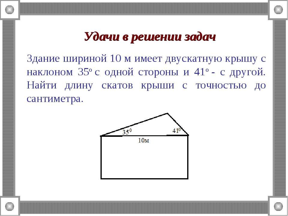 Здание шириной 10 м имеет двускатную крышу с наклоном 35oс одной стороны и 4...