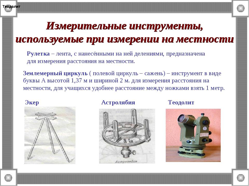 Измерительные инструменты, используемые при измерении на местности Рулетка –...