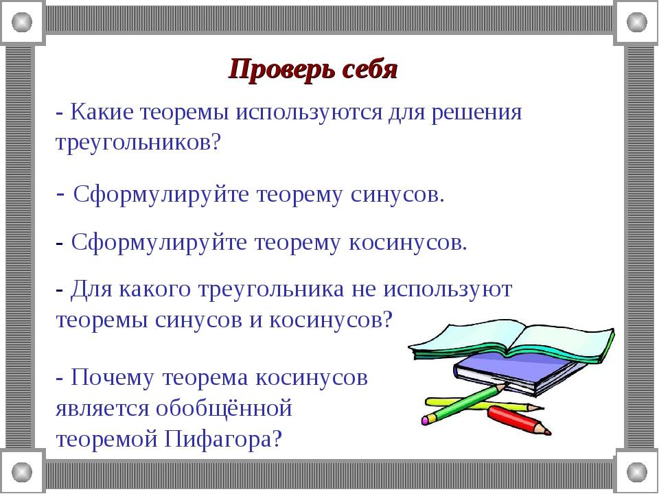 - Какие теоремы используются для решения треугольников? Проверь себя - Сформу...