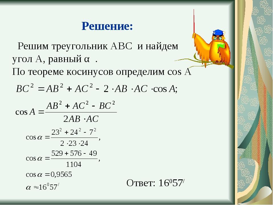 Решение: Решим треугольник АВС и найдем угол А, равный α . По теореме косинус...