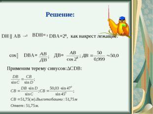 Решение: DH || AB → DBA=20, как накрест лежащие. ДВ= Применим терему синусов: