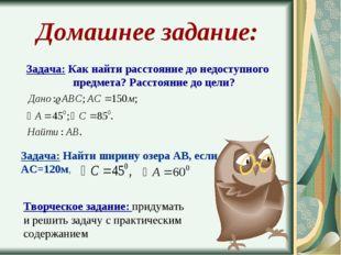 Домашнее задание: Задача: Как найти расстояние до недоступного предмета? Расс