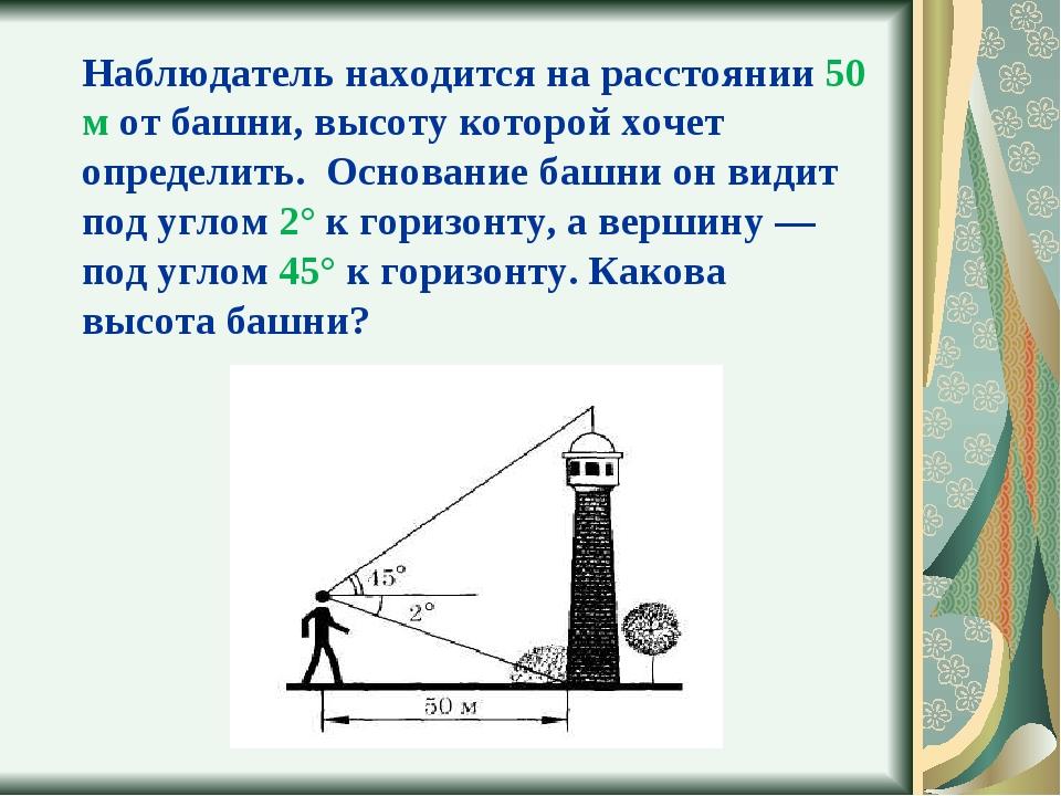 Наблюдатель находится на расстоянии 50 м от башни, высоту которой хочет опред...